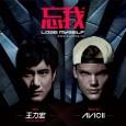 Wang Leehom Ft. Avicii - Lose Myself